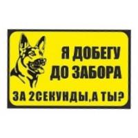 Как применять ультразвуковой отпугиватель собак?
