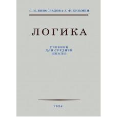 Книга Логика. Учебник для средней школы. Виноградов С.Н., Кузьмин А.Ф. 1954