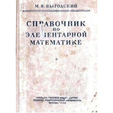 Книга Справочник по элементарной математике. Выгодский М.Я. 1955